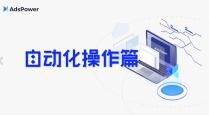AdsPower指纹浏览器 自动化操作篇