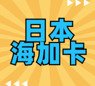 日本海加卡