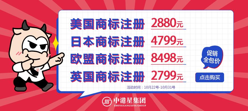 限时抢购:助力跨境企业美国日本欧盟英国商标注册2880元(全包价)