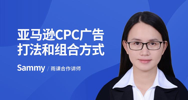 亚马逊CPC广告打法和组合方式