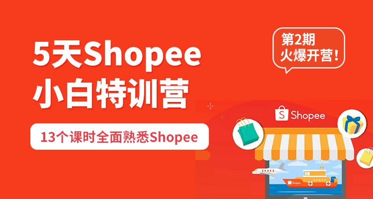 火热报名中|Shopee小白特训营第二期