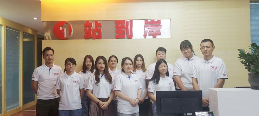廣州運營中心
