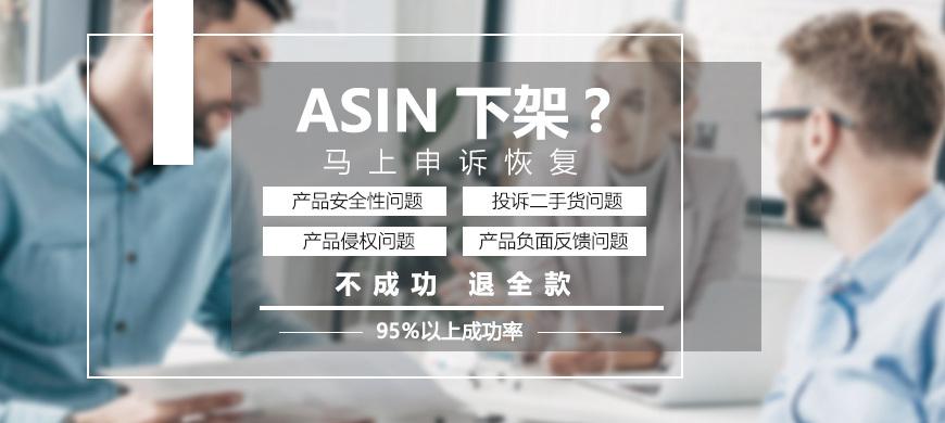 亚马逊账号申诉ASIN下架二手货申诉 产品描述不符 真实性 产品质量 安全问题申诉