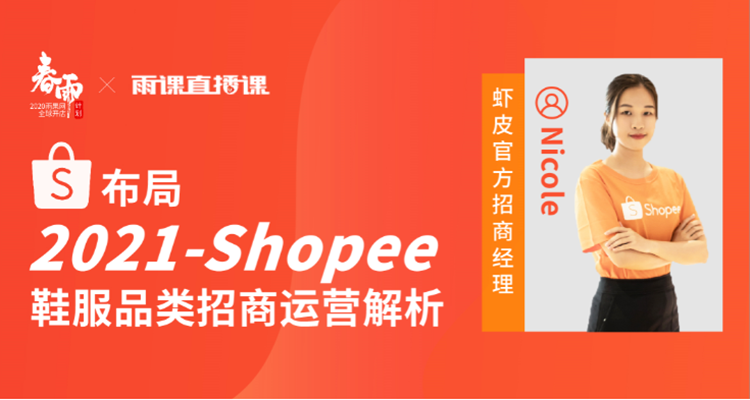 布局2021-Shopee鞋服品类招商运营解析