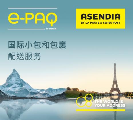 e-PAQ国际包裹配送服务