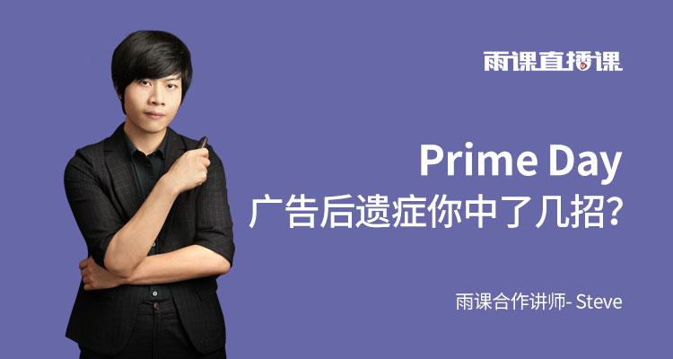 Prime Day广告后遗症你中了几招?