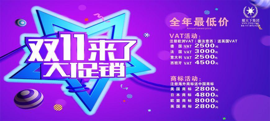 双十一 商标VAT大促销