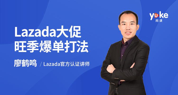 【进阶必修课】Lazada大促旺季爆单打法