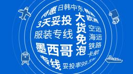 中国跨境物流先行者