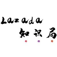 Lazada知识局