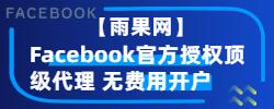 Facebook海外营销开户