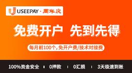 每月送100个账户,服务费全免!