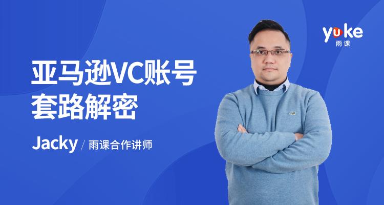 亚马逊VC账号套路解密