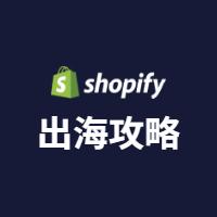 Shopify出海攻略
