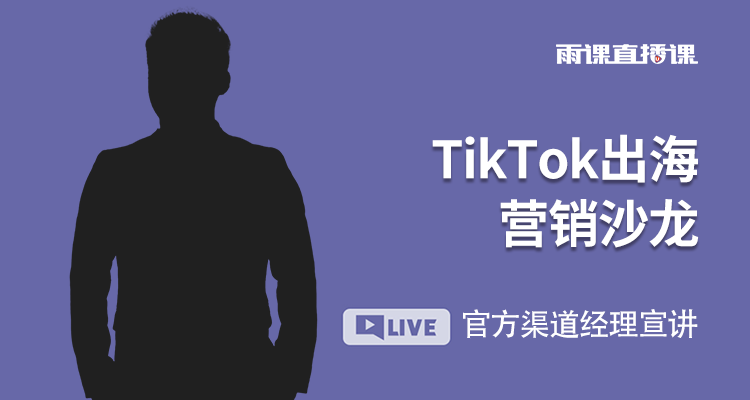 TikTok出海營銷沙龍 官方渠道經理&雨果優化師攜手講解TikTok廣告投放