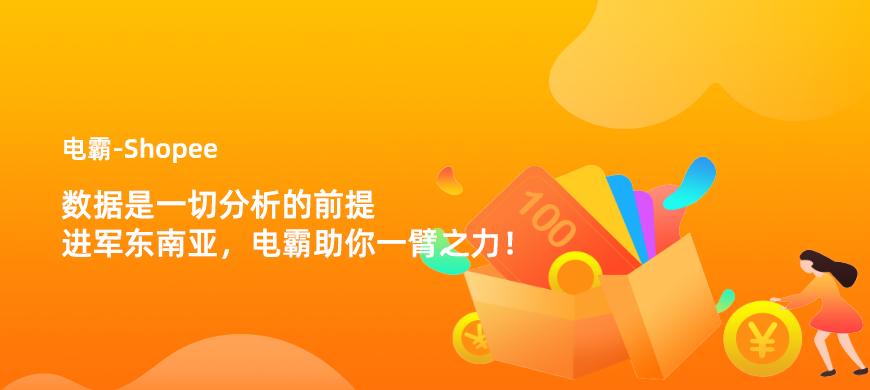 """电霸Shopee版:新手卖家数据化选品、运营的""""利器"""