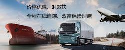 跨境物流及海外仓专业服务