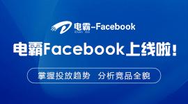 电霸Facebook版上线啦!
