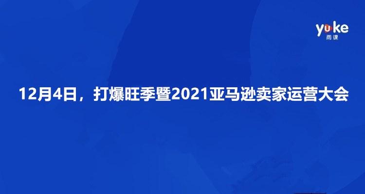 打爆旺季暨2021亚马逊卖家运营大会