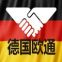 德国欧通-跨境欧洲一站式合规