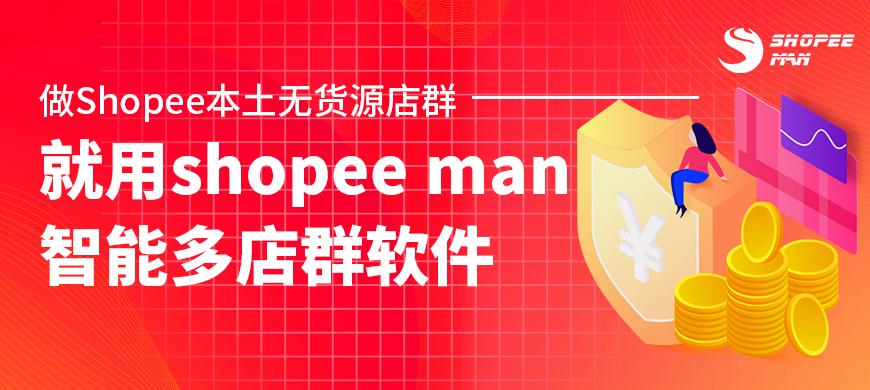 如何利用Shopee Man 占领行业新领域