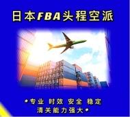 日本FBA空派