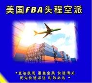 美國FBA頭程空派