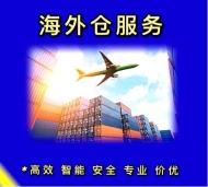 海外倉服務