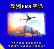 歐洲FBA空派