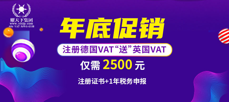 耀天下年底促銷買一贈一【注冊德國VAT送英國VAT】