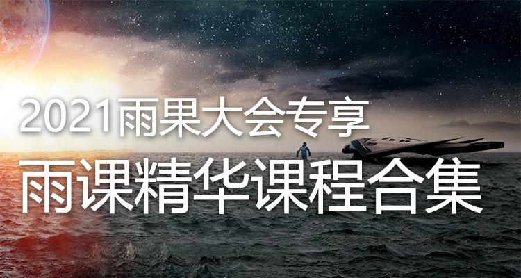 雨果大会专享·雨课精华课程合集