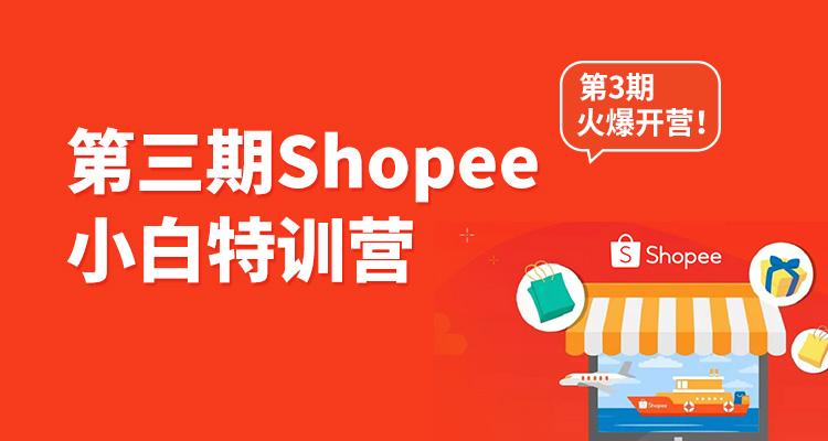 Shopee小白特训营第三期