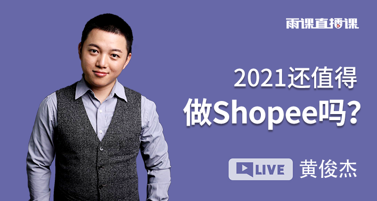2021还值得做Shopee吗?
