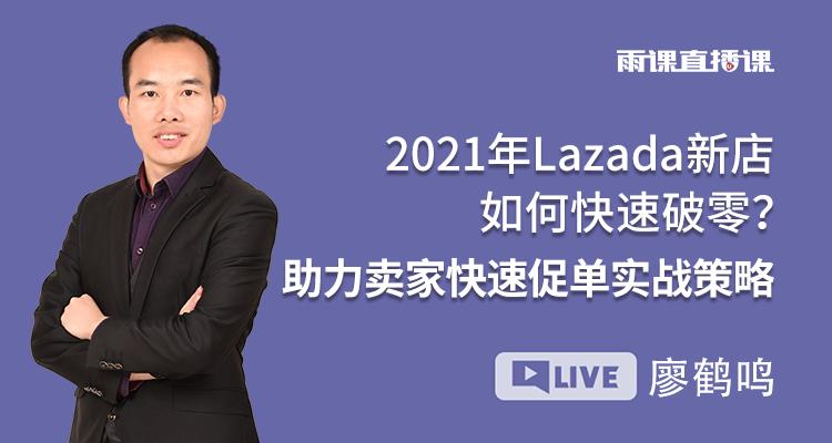 2021年Lazada新店如何快速破零?助力卖家快速促单实战策略