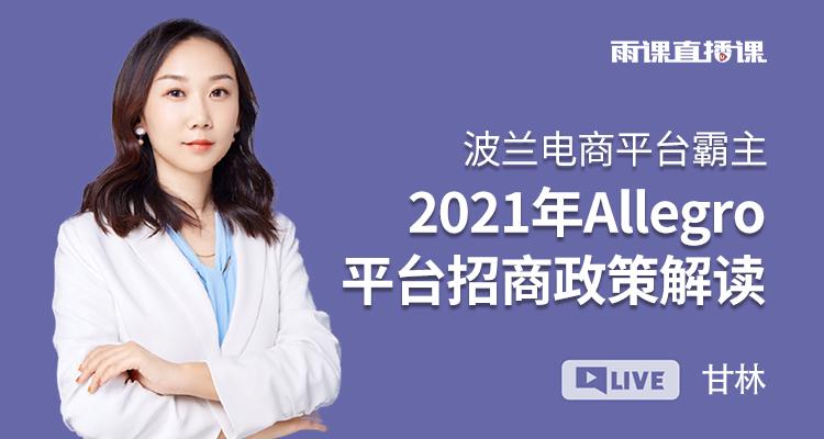 2021年Allegro平台招商政策解读