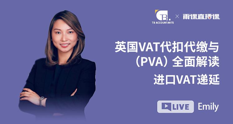 英国VAT代扣代缴与进口VAT递延(PVA)全面解读