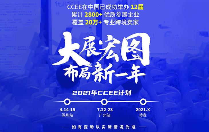 2021CCEE(深圳)