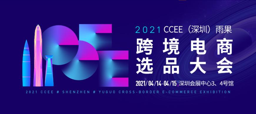 2021CCEE(深圳)雨果跨境电商选品大会