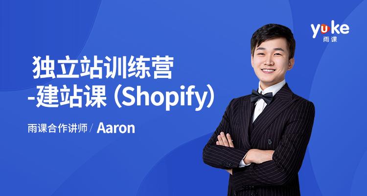 独立站训练营-建站课(Shopify)