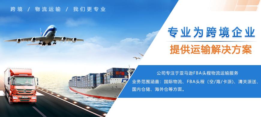 公司专注于亚马逊FBA头程物流运输服务
