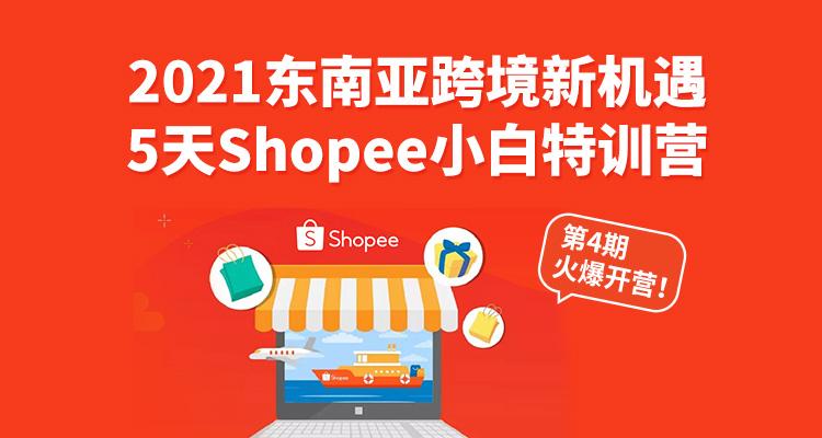 【已完结】Shopee小白特训营第四期