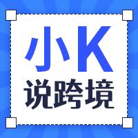 小K说跨境