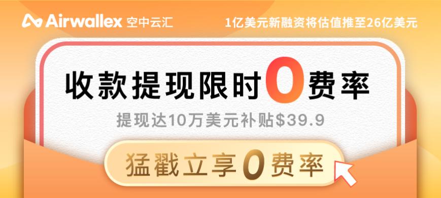 限时特惠 【首年】0费率!用每一分力量赋能跨境卖家!