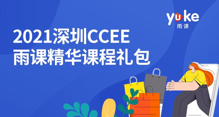 2021深圳CCEE雨课精华课程礼包