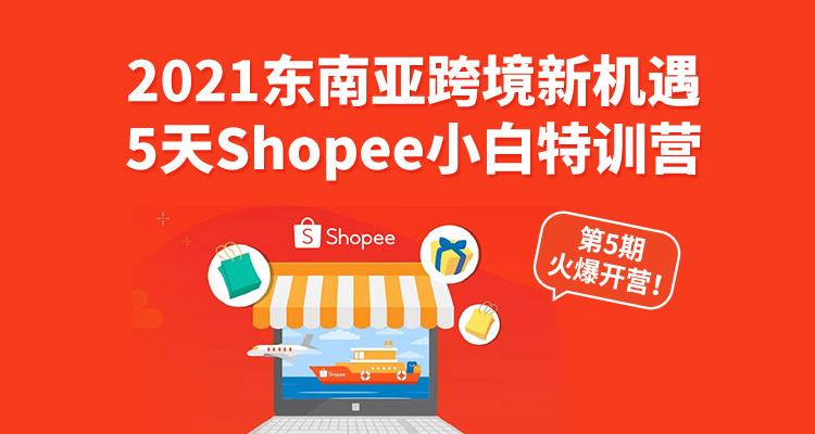 【已完结】Shopee小白特训营第五期