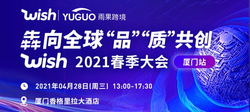 Wish2021春季大会厦门站报名开始了!