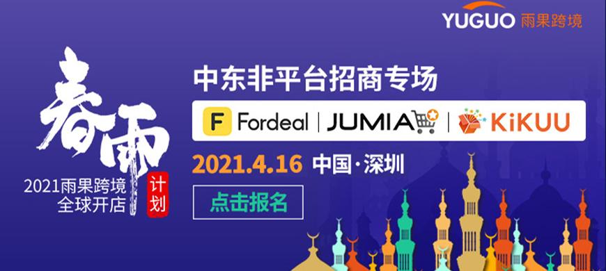 春雨计划中东非专场-Fordeal丨Jumia丨KIKUU
