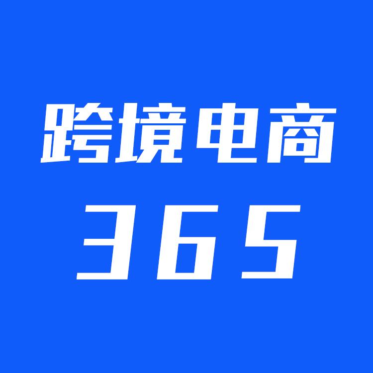 跨境电商365