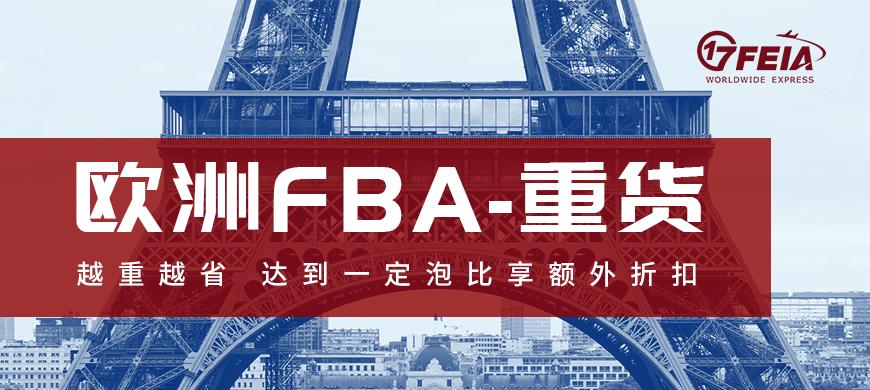 欧洲FBA-重货