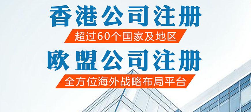 香港海外公司注册 限时折扣